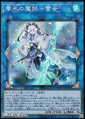 【スーパーレア】零氷の魔妖-雪女