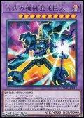 【レア】古代の機械混沌巨人