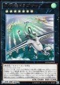 【レア】幻獣機ドラゴサック