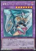 【コレクターズレア】竜騎士ブラック・マジシャン・ガール