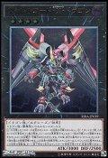 【アルティメットレア】ヴァレルロード・X・ドラゴン