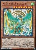 【ウルトラレア】烈風の覇者シムルグ