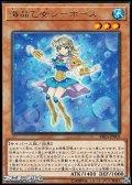 【レア】海晶乙女シーホース