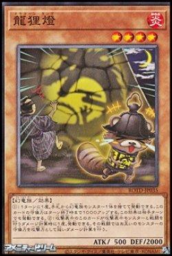 画像1: 【ノーマル】龍狸燈