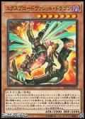 【パラレル】エクスプロードヴァレット・ドラゴン
