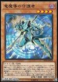 【ノーマル】竜魔導の守護者