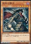 【ノーマル】終末の騎士