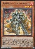 【スーパーレア】昇華騎士-エクスパラディン