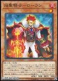 【パラレル】焔聖騎士-ローラン