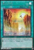 【シークレット】竜の渓谷