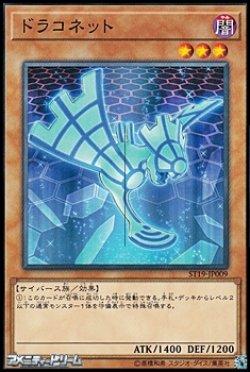 画像1: 【ノーマル】ドラコネット