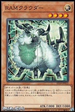 画像1: 【ノーマル】RAMクラウダー