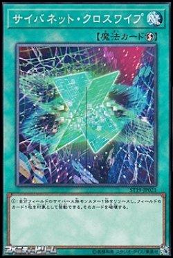画像1: 【ノーマル】サイバネット・クロスワイプ
