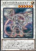 【ノーマル】メタファイズ・ホルス・ドラゴン