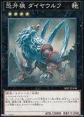【ノーマル】恐牙狼 ダイヤウルフ