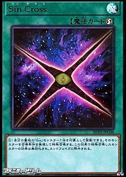画像1: 【ウルトラレアパラレル】Sin Cross