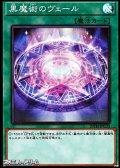 【スーパーレアパラレル】黒魔術のヴェール