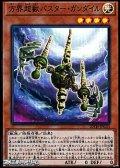 【スーパーレアパラレル】方界超獣バスター・ガンダイル