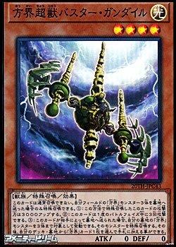 画像1: 【スーパーレアパラレル】方界超獣バスター・ガンダイル