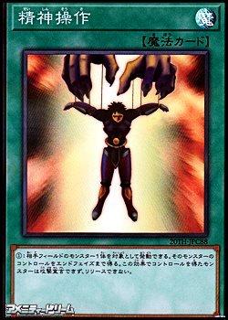画像1: 【スーパーレアパラレル】精神操作