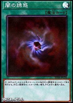画像1: 【スーパーレアパラレル】闇の誘惑
