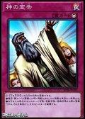 【スーパーレアパラレル】神の宣告