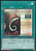【シークレットレア】奇跡のマジック・ゲート