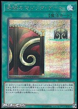 画像1: 【シークレットレア】奇跡のマジック・ゲート