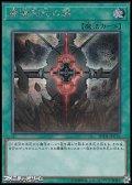 【シークレットレア】魔導契約の扉