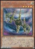 【シークレットレア】方界超獣バスター・ガンダイル