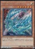【シークレットレア】クリスタル・ドラゴン