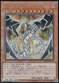 【シークレットレア】Sin レインボー・ドラゴン
