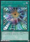 【シークレットレア】Sin World
