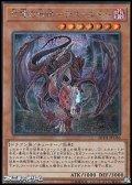【シークレットレア】亡龍の戦慄-デストルドー