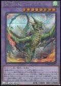 【シークレットレア】魔鍵召竜-アンドラビムス