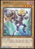 【レア】魔鍵銃士-クラヴィス