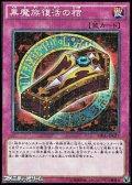 【ミレニアムスーパーレア】黒魔族復活の棺