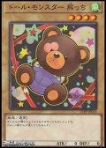 【ノーマル】ドール・モンスター 熊っち