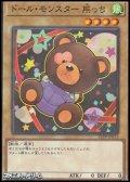 【パラレルレア】ドール・モンスター 熊っち