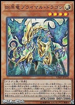 画像1: 【ウルトラレア】始原竜 プライマルドラゴン