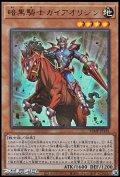 【ウルトラレア】暗黒騎士ガイアオリジン