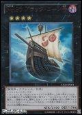 No.50 ブラック・コーン号【ウルトラレア】