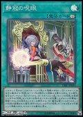【スーパーレア】静冠の呪眼