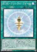 【ノーマル】RUM-アストラル・フォース