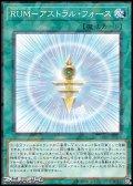 【パラレル】RUM-アストラル・フォース