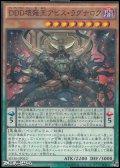 【パラレル】DDD壊薙王アビス・ラグナロク