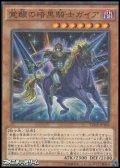 【ミレニアムレア】覚醒の暗黒騎士ガイア