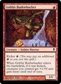【英語】ゴブリンの奇襲隊/Goblin Bushwhacker