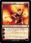 【日本語】燃え立つチャンドラ/Chandra Ablaze