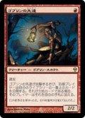 【日本語】ゴブリンの先達/Goblin Guide